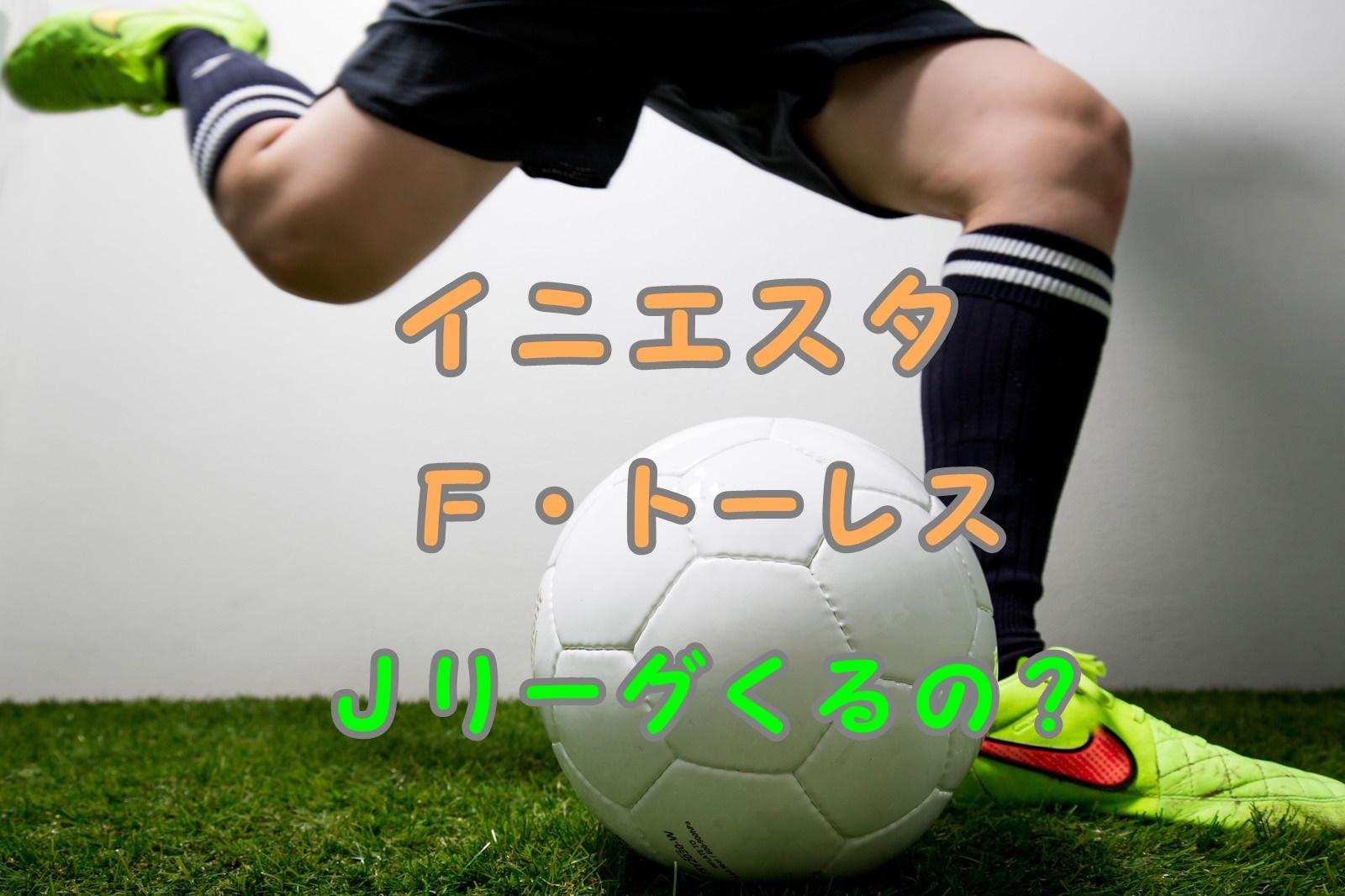 サッカー フリーキック