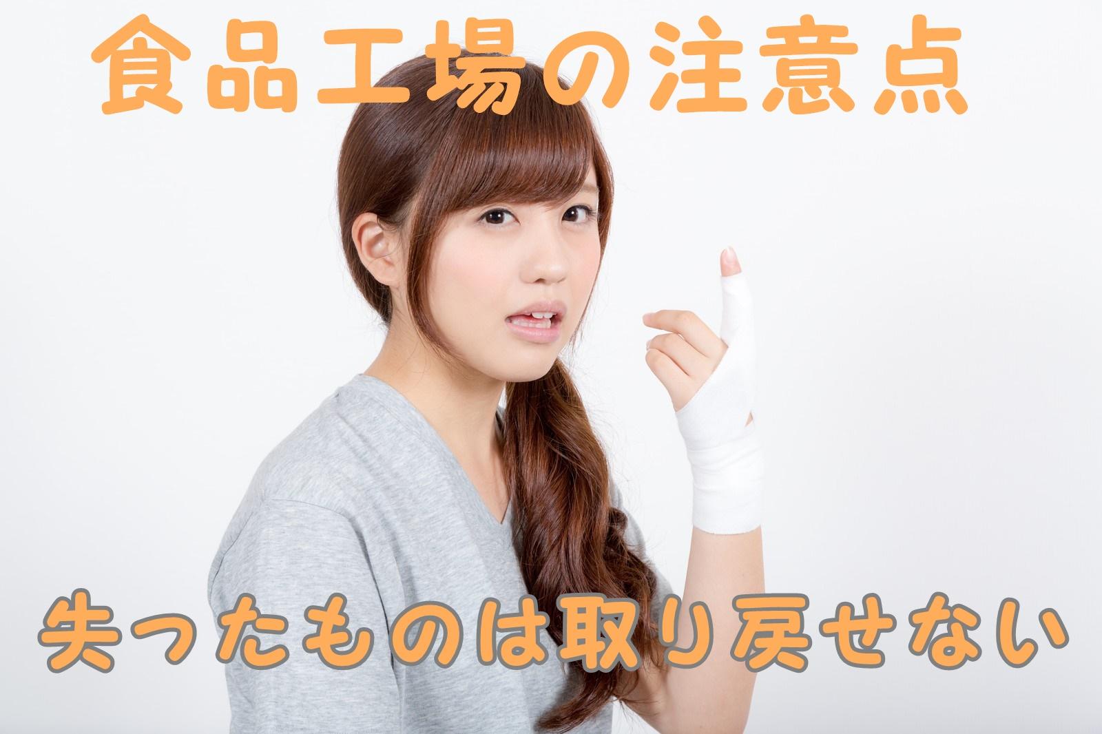 女の子 怪我