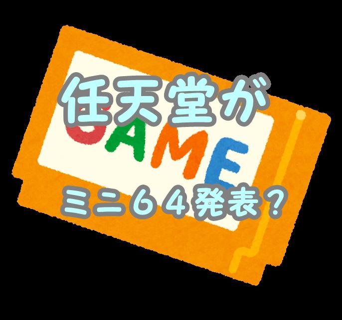 ゲーム カセット