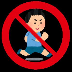 走る 禁止