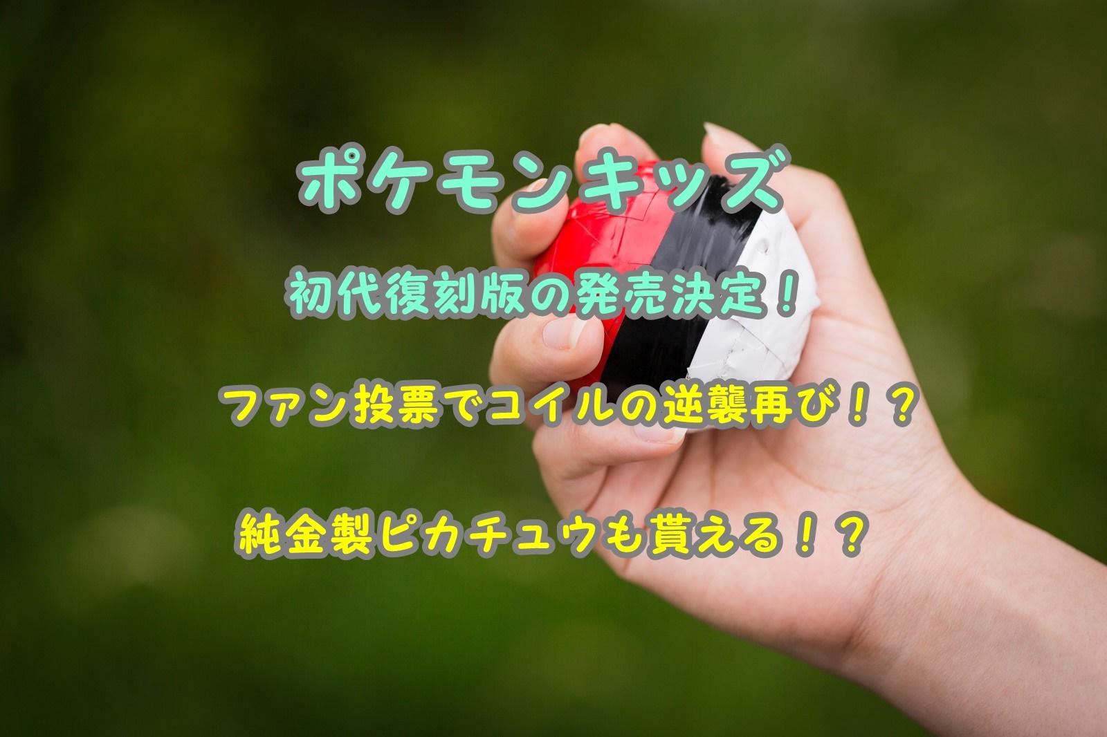 ポケモンキッズ