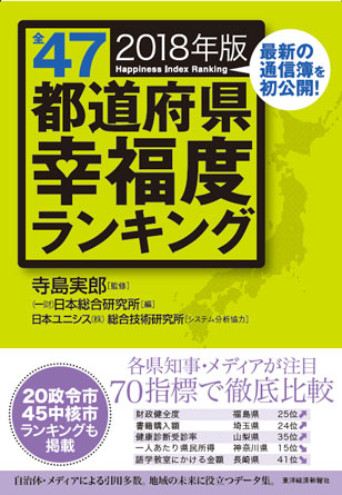 47都道府県幸福度ランキング