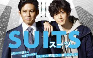スーツ suits
