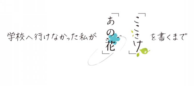 岡田磨里 自伝ドラマ