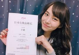 井桁弘恵  資格 化粧品検定