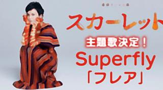 NHK朝ドラ スカーレット 主題歌 フレア スーパーフライ