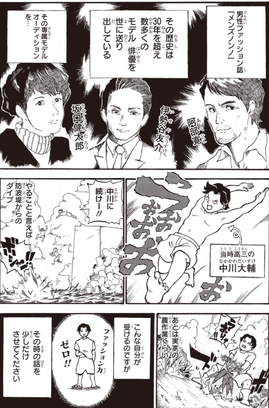 中川大輔 漫画