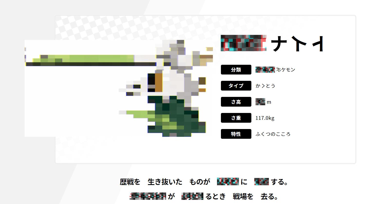 ポケモン ソードシールド 新ポケモン バグ けつばん