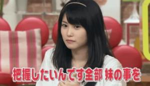 志田未来 妹