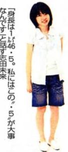 志田未来 身長